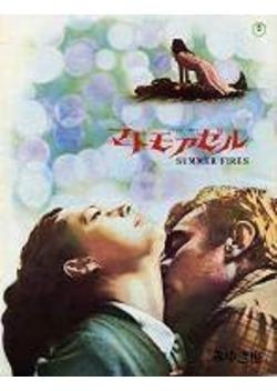 マドモアゼル(1966)