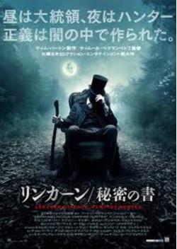 リンカーン/秘密の書