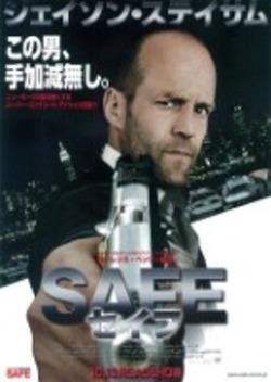 SAFE セイフ (2012)