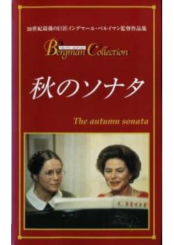 秋のソナタ