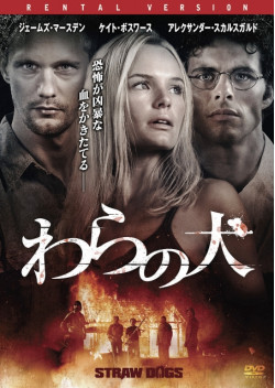わらの犬 (2011)