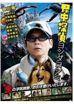 昆虫探偵 ヨシダヨシミ
