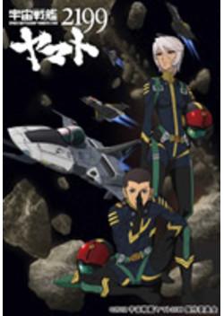 宇宙戦艦ヤマト2199 第四章 銀河辺境の攻防