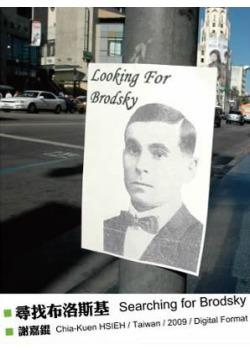 尋找布洛斯基