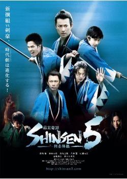 幕末奇譚 SHINSEN5~剣豪降臨~