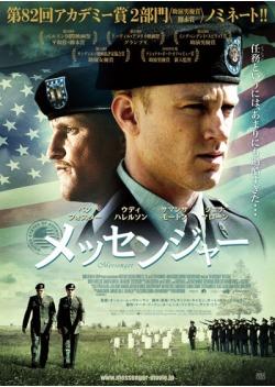 メッセンジャー (2009)