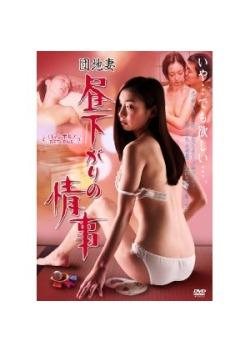 団地妻 昼下がりの情事 (2010)