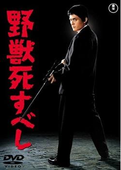 野獣死すべし (1959)