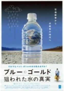 ブルー・ゴールド 狙われた水の真実