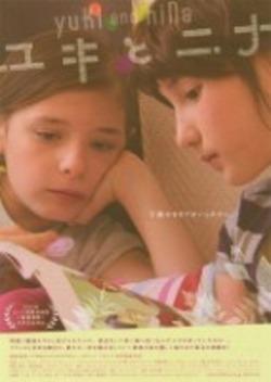 ユキとニナ