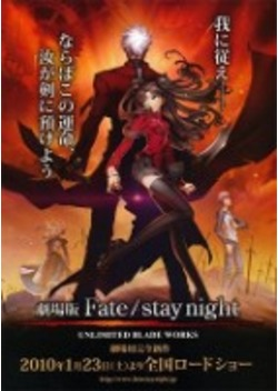 劇場版 Fate / stay night