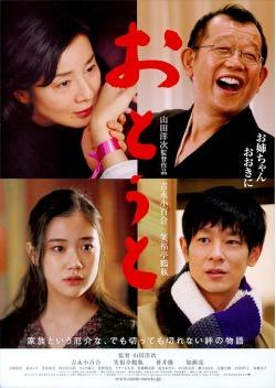 おとうと(2010)