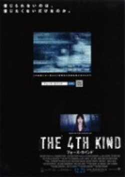 THE 4TH KIND フォース・カインド