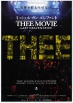 """ミッシェル・ガン・エレファント """"THEE MOVIE"""" -LAST HEAVEN 031011-"""