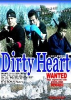 Dirty Heart