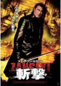 斬撃 -ZANGEKI-