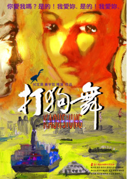 高雄ダンサー (台湾電影ルネッサンス2013)