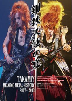 Takamiy Melodic Metal History 2007 - 2013 「鋼鉄天使の宴」
