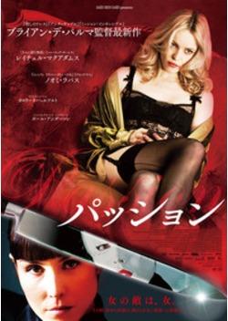 パッション (2012)