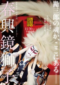シネマ歌舞伎 春興鏡獅子