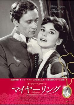 マイヤーリング (1957)