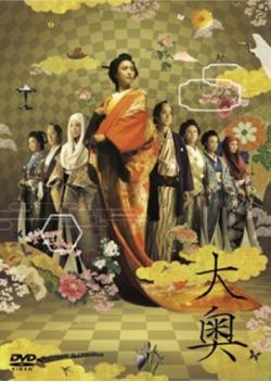 大奥 (2006)