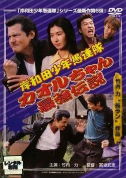 岸和田少年愚連隊 カオルちゃん最強伝説