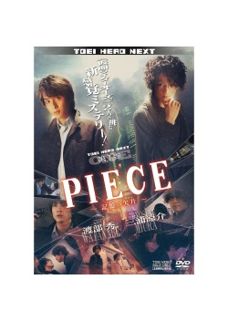 PIECE 記憶の欠片