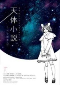 天体小説 乙桜学園祭2