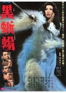 黒蜥蜴(1968)