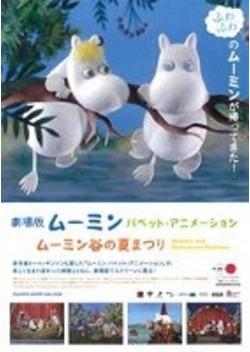 劇場版ムーミン パペット・アニメーション ~ムーミン谷の夏まつり~