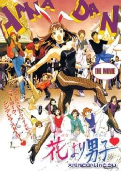花より男子 (1997)
