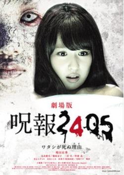 呪報2405 ワタシが死ぬ理由(ワケ) 劇場版