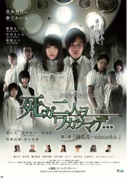 死ガ二人ヲワカツマデ… 第二章 南瓜花 nananka