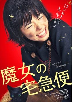 魔女の宅急便 (2014)