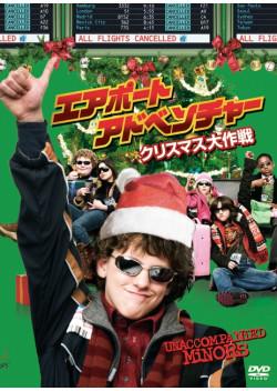 エアポート・アドベンチャー クリスマス大作戦