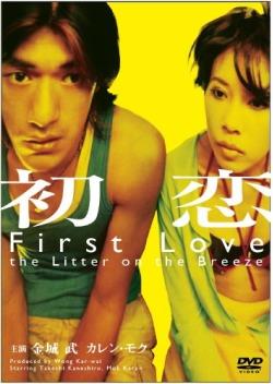 初恋 (1998)