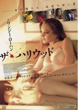 ザ・ハリウッド (2013)