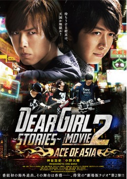 DearGirl Stories THE MOVIE2 ACE OF ASIA