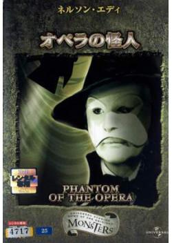 オペラの怪人(1943)