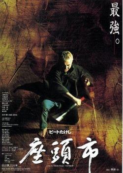 座頭市(2003)