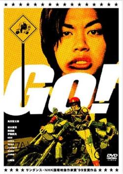 Go! (2001)