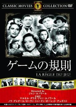 ゲームの規則(1939)