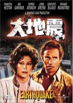 大地震 (1974)