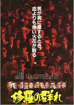 修羅の群れ(1984)