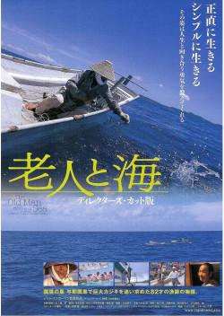 老人と海(1990)