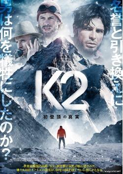 K2 初登頂の真実