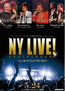 NY ANNIVERSARY LIVE! ポール・マッカートニー「グッドイブニング・ニューヨークシティ」
