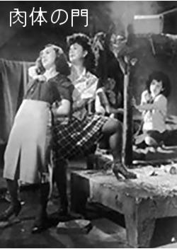 肉体の門(1948)
