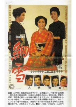 細雪 (1959)